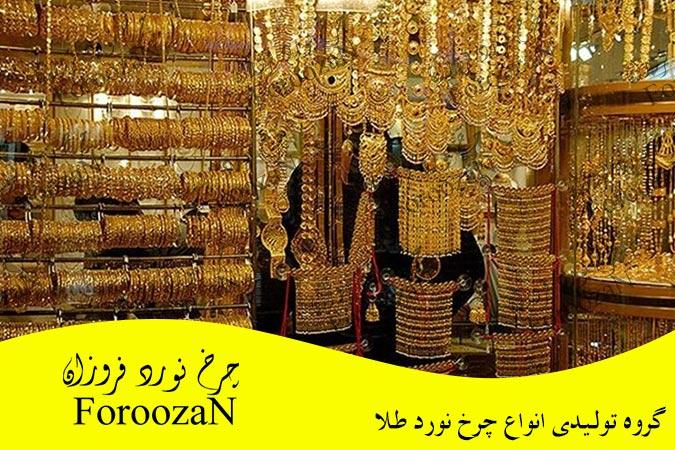 فروش دستگاه نورد طلا سازی اصفهان