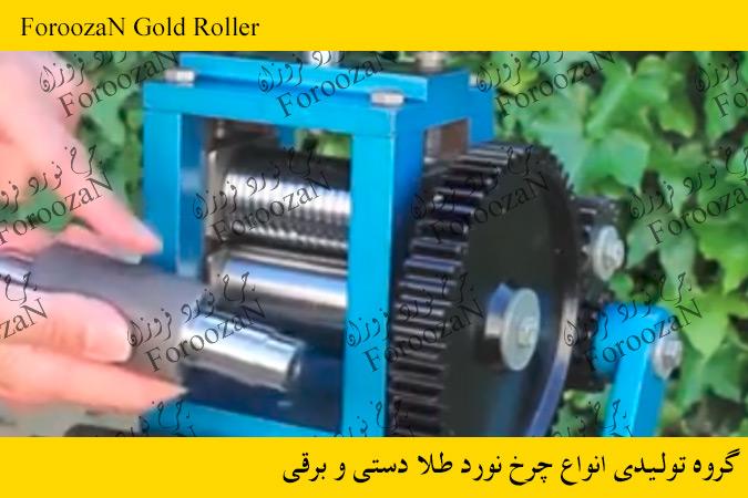 جدیدترین قیمت چرخ نورد طلا سازی