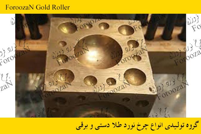 نورد طلاسازی برقی