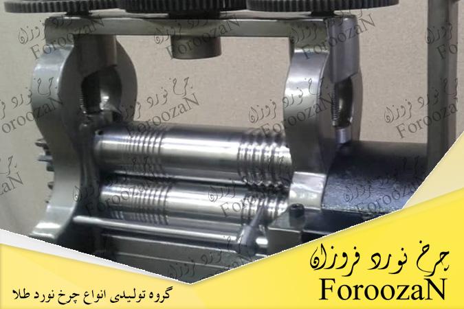 قیمت دستگاه نورد زرگری