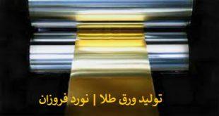 نورد ورق طلا